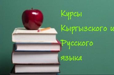 ! Индивидуальные и групповые курсы! В центре города! Цум Айчурек в Бишкек