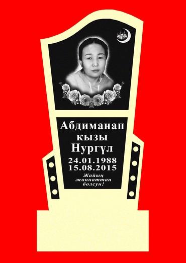 Ритуальные услуги - Кыргызстан: Заказ алабыз. Ош. Өзгөн. Кара-Суу. Кара-Кулжа. Ноокат. Жалал-Абад. Суз