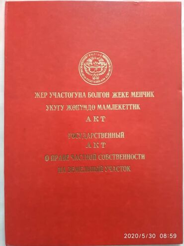 derevjannye igrushki na elku в Кыргызстан: Продам 8 соток от собственника
