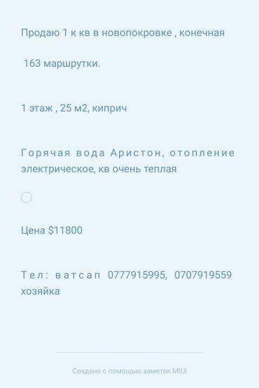 продаю-скутер-бишкек в Кыргызстан: Продается квартира: 1 комната, 25 кв. м