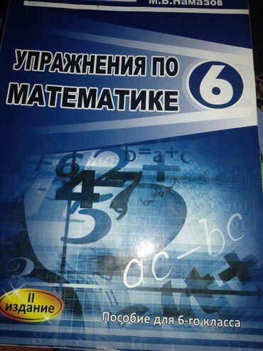 Намазова Упражнения по Математике 6 класс Чистый не использованный