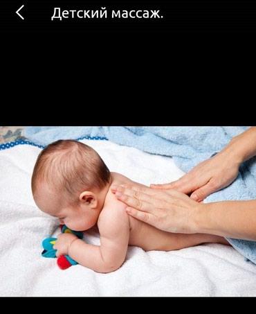 Детский массаж.( дисплазия, кривошее, в Бишкек
