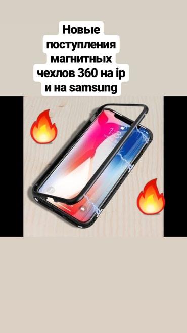 планшет meizu в Кыргызстан: Магнитные чехлы на iPhone   зарядные устройства, переходник, usb, юс