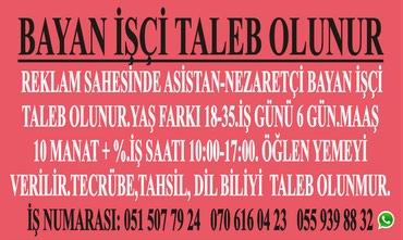 Bayan asistan taleb olunur в Bakı