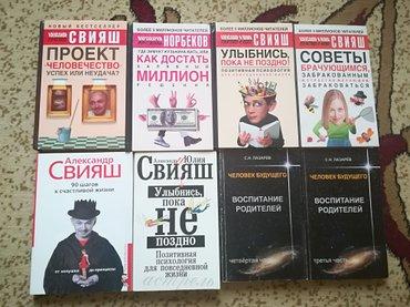 Книги Свияш. Любая 50 сом. Мкр джал нижний. Ахунбаева-Тыналиева в Бишкек