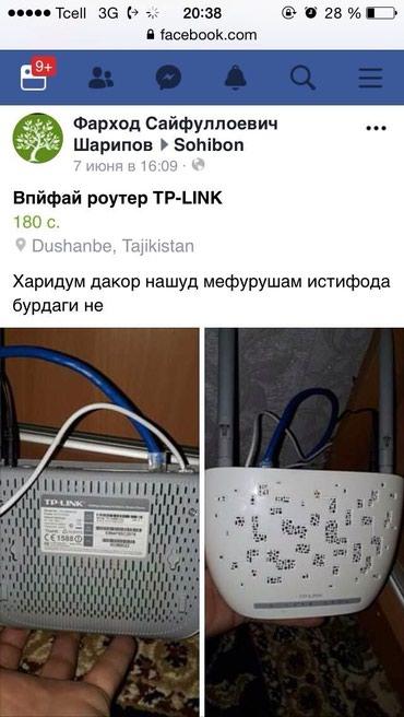 Роутер в Душанбе