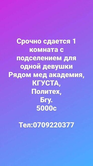 бишкек сойку кыз in Кыргызстан | ТИГҮҮЧҮЛӨР: 20 кв. м, Эмерексиз