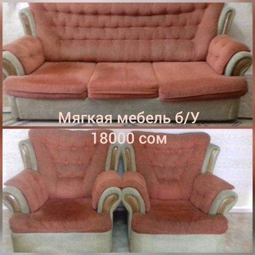 Продаю мягкую мебель б/у в Бишкек