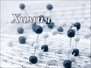 Курсы по химии в Бишкек