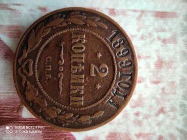 Монеты - Азербайджан: Qədimi Pul satılır 1899-cu ilə aiddir qiymət razılaşma yolu ilə olaca