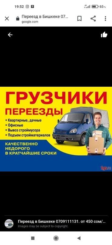#Грузчики#Переезды#Квартирные,дачные#Офисные#Вывоз строймусора#Подъем