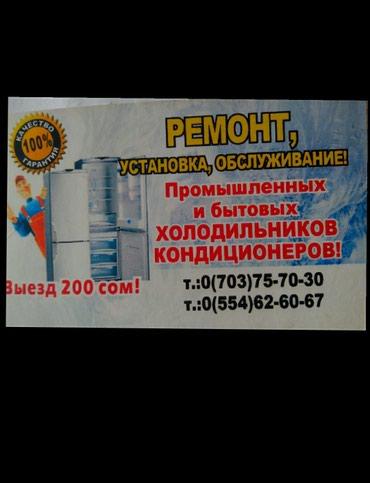 Ремонт холодильников и морозильников любой сложности в Бишкек