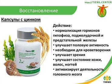 пескоблок бишкек цены в Кыргызстан: Срочно продаю цинк тяньши !   супер цена !!!!!