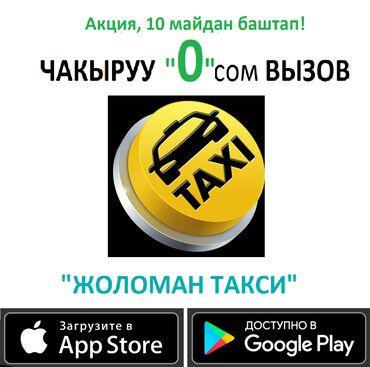 "Авангард-такси-джалал-абад-номер - Кыргызстан: Өзгөчө кырдаалда өзгөчө тариф! Акция! 10 майдан баштап ""Жоломан Такси"""