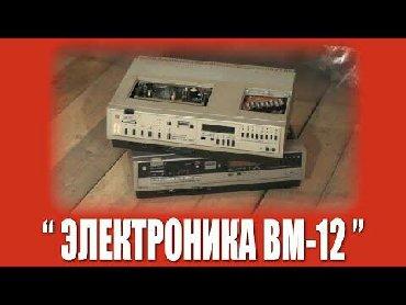 meizu 15 белый в Кыргызстан: Куплю видео магнитофон электроника вм -12 вм-15 вм -18