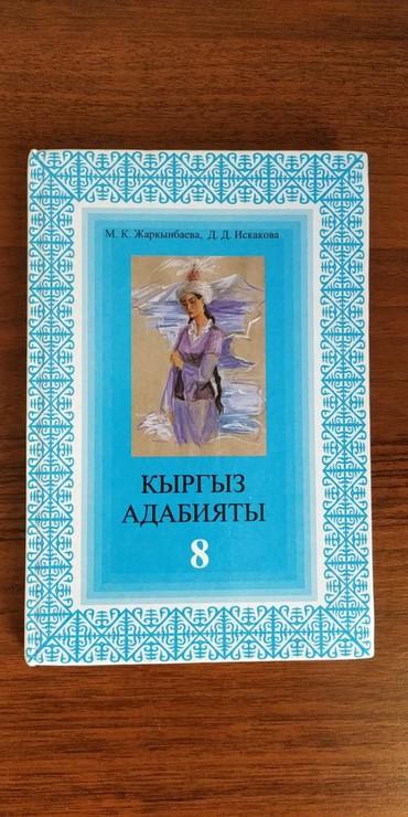 Учебник по кыргызскому адабияту  в Бишкек