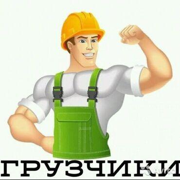 вещи разное в Кыргызстан: Опытный грузчик грузчики: подъем строй материал,подьем мебель пионино