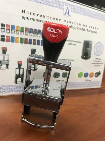 Осоо это - Кыргызстан: ПечатьИзготовим печать для компаний и индивидуальных