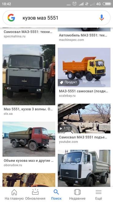 маз фрэнк в Кыргызстан: Куплю куплю кузов от супер МАЗ а 5551