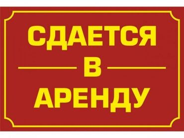 Сдается в аренду парикмахерское кресло - Кыргызстан: Сдаётся в аренду пустая комната в элитном доме (цокольный этаж)можно