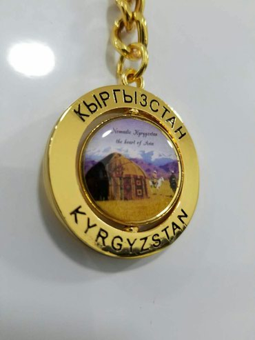 """Брелоки - Бишкек: Продаются брелки """"Кочевой Кыргызстан - Сердце Азии"""" оптом и в розницу"""