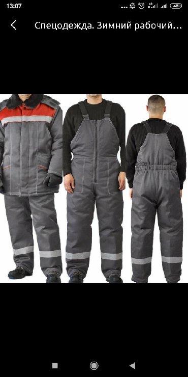 работа без спец подготовки в Кыргызстан: Продаю зимьнию спец одеждуесть жилет в комплекте