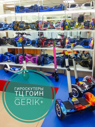 Магазин гироскутеров,   Есть все в Бишкек
