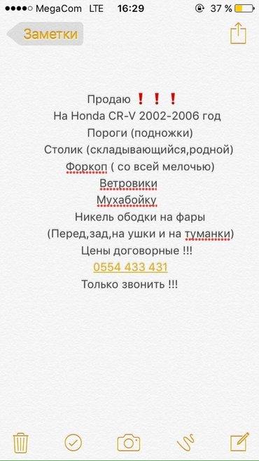 Продаю запчасти на honda cr-v 2    в Кант