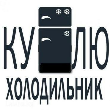 Другая бытовая техника в Кыргызстан: Скупка холодильников морозильников стиральных машин автомат рабочие и