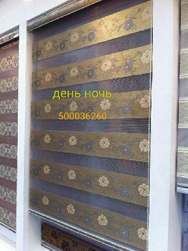 Шторы и жалюзи в Кыргызстан: Зебра квадратный метр и выше Замер установка по городу бесплатно Также