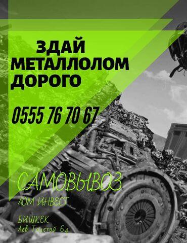 металл бишкек цены в Кыргызстан: Скупка металлолома дорого Куплю черный металл. Самовывоз Реальные цены