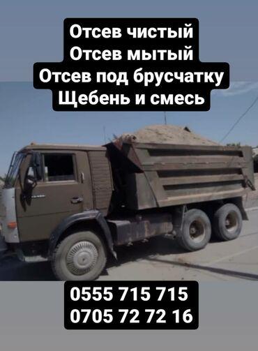 Камаз По городу | Борт 18000 кг. | Доставка щебня, угля, песка, чернозема, отсев