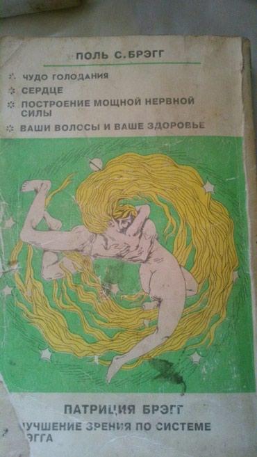 """Bakı şəhərində """"Чудо голодания"""" (Поль С.Брэгг). Чтобы"""
