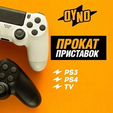 ps4 бишкек in Кыргызстан | ЖҮК ТАШУУ: Прокат игровых консолей sony playstation 3 и 4.----самый большой