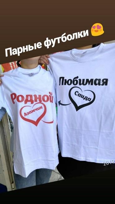 футболки 3 года в Кыргызстан: Ош. Парные именные футболки
