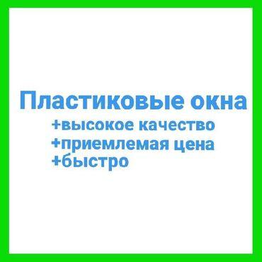Прозрачные решетки на окна цена - Кыргызстан: Пластиковые окна пластиковые окна пластиковые окна пластиковые окна