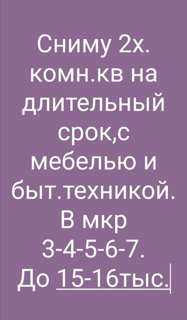Квартиры - Бишкек: Срочно! Ищу квартиру в мкр 4-5-6-7-  за своевременную оплату и чистоту