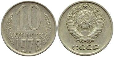 Спорт и хобби - Ат-Башы: Прадаю монет 10 коп с1962года и 1969 и 1978