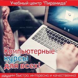 Bakı şəhərində Компьютерные курсы