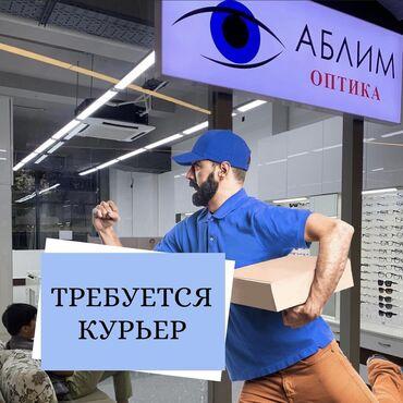 пеший курьер бишкек вакансии in Кыргызстан   ПЕШИЕ КУРЬЕРЫ: Требуется энергичный, ответственный, пунктуальный курьер