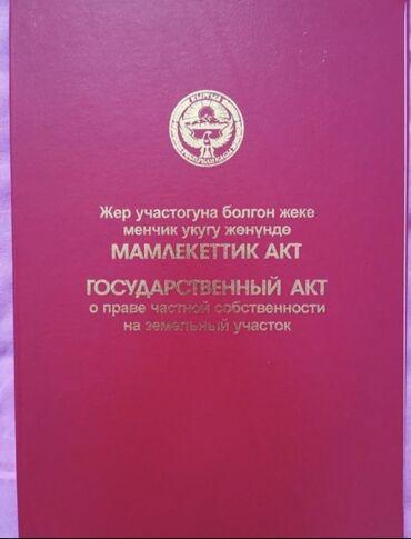 Недвижимость - Тамчы: 5 соток, Для бизнеса, Срочная продажа, Красная книга, Договор купли-продажи, Договор дарения