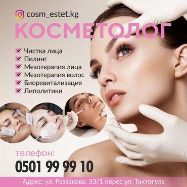 Косметолог | Чистка кожи | Консультация