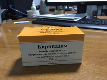карипазим - папайи млечный сок. лиофилизат для приготовления раствора  в Бишкек
