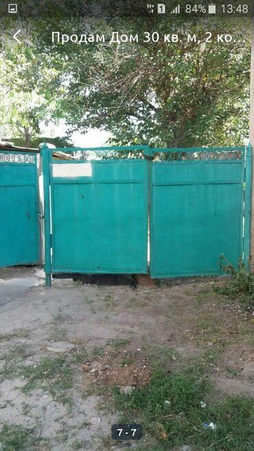 купить участок под автомойку в Кыргызстан: Продаю в центре города дом 2-х ком, участок 1,5 соток,красная книга