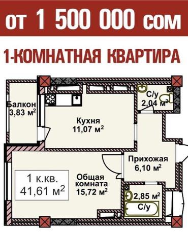 КВАРТИРЫ в Бишкек