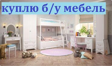 где купить ткань для мебели в Кыргызстан: Куплю шифоньеры, кровати, столы, стулья, кухонные гарнитуры, ковры