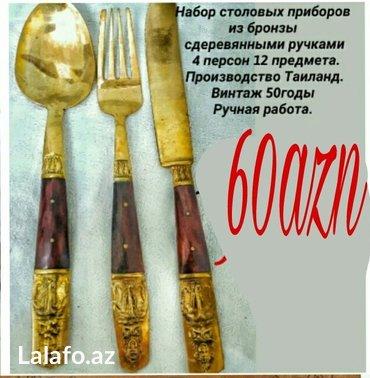 Bakı şəhərində Antik qedimi bronza te agacdan nabor indita 50ci iller
