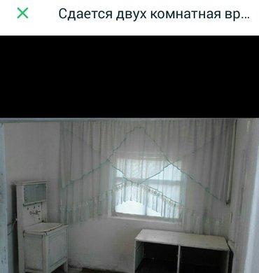 ДЛЯ ДВУХ ЧЕЛОВЕК СДАЕТСЯ ДВУХ ЧЕЛОВЕК КОМНАТНАЯ ВРЕМЯНКА в Бишкек