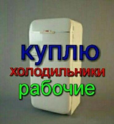 Бу холодильники покупаем