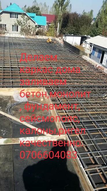 Монолит бетон жумуштарын сапаттуу в Бишкек